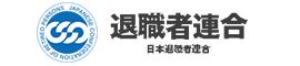 退職者・年金生活者の組織…日本退職者連合(退職者連合)JCRP